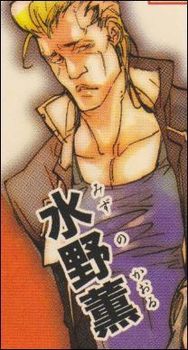 Comment Kaoru vainc-t-il sa peur de jouer au baseball ?