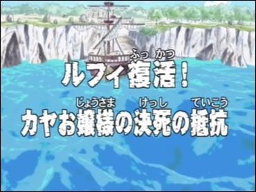 (Épisode 14) Combien de temps laisse Crow (Kuro) à son équipage pour tuer Luffy, Zoro, Nami et Usopp ?