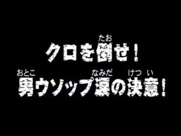 (Épisode 15) On voit un flash-back où Crow (Kuro) se fait passer pour mort. Quel est le soldat qui s'est fait hypnotiser pour faire croire qu'il a tué Crow ?