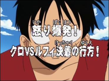 (Épisode 17) Quelle est l'attaque que Luffy utilise pour achever Crow (Kuro) et quel est le cadeau qu'offrent Kaya et Merry à l'équipage du Chapeau de paille ?