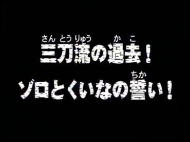 (Épisode 19) Comment s'appelle l'amie d'enfance de Zoro ?