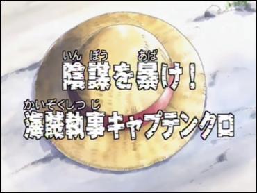 One Piece - Épisodes 11 à 20