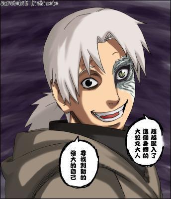 Qui est cette personne ? (Naruto)