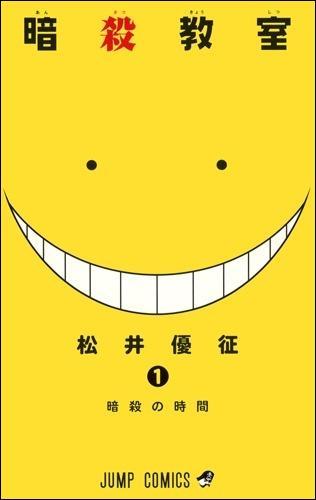 Quand le manga est-il sorti ? (Au Japon)