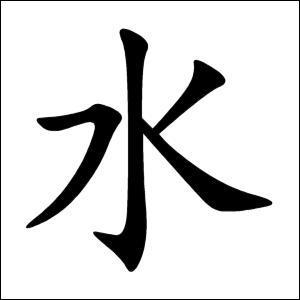Que signifie ce kanji ?