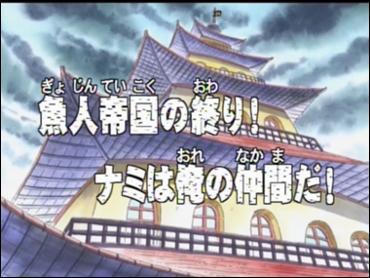 Épisode 43 : quelle est la technique finale de Luffy vs Arlong ?
