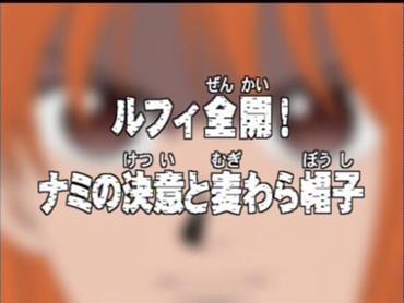 One Piece - Épisodes 41 à 50