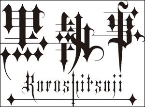 "Quel manga se fait aussi appeler ""Kuroshitsuji"" ?"