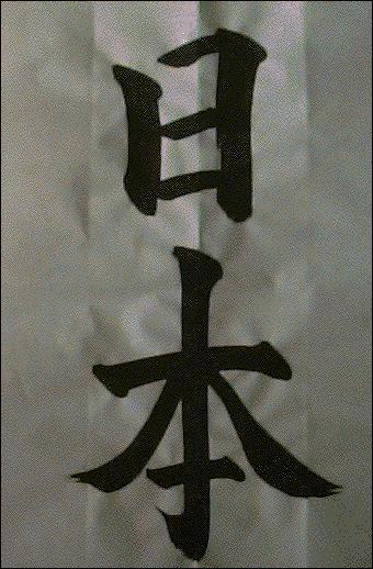 Que veulent dire ces kanjis