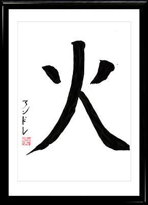 Quel est ce kanji