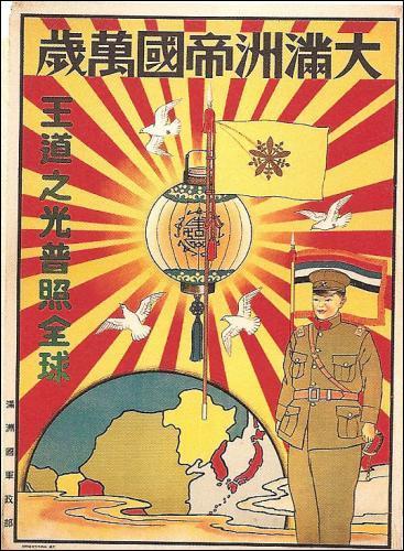 Comment s'appelait l'Etat fantoche créé par les Japonais au nord-est de la Chine ?