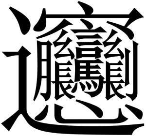 Petit cours de chinois