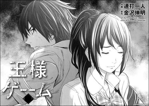 Restons-en là avec les assassins, mais restons dans un manga dans lequel la mort règne aussi. Celui d'un célèbre jeu du Roi. Quel est son nom ?