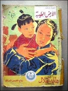 Quelle femme de lettres américaine dont l'oeuvre est marquée par la Chine où elle vécut, reçut le prix Nobel de littérature en 1938 ?
