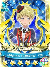 Qui est Shinoda Mariko la 7° ?