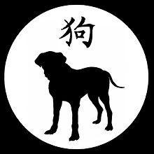 Le chien est un signe de l'astrologie chinoise.