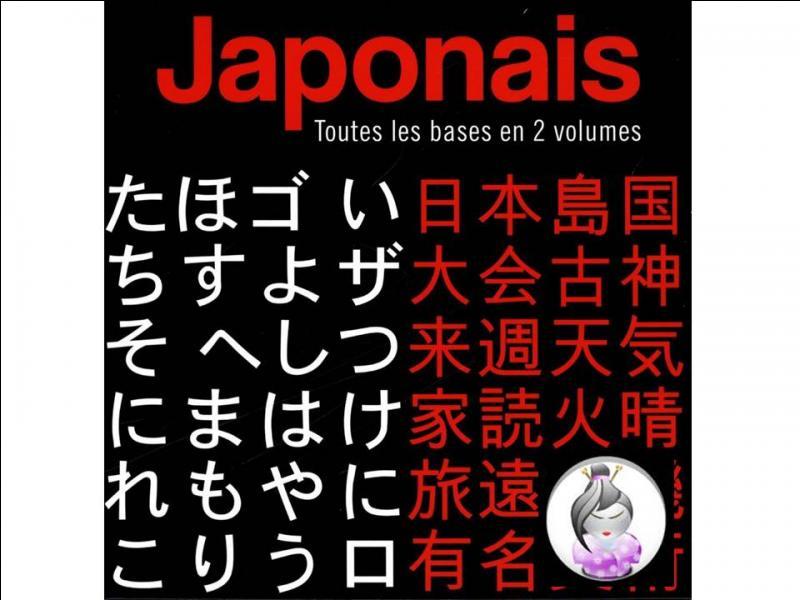Signe de l'écriture japonaise :